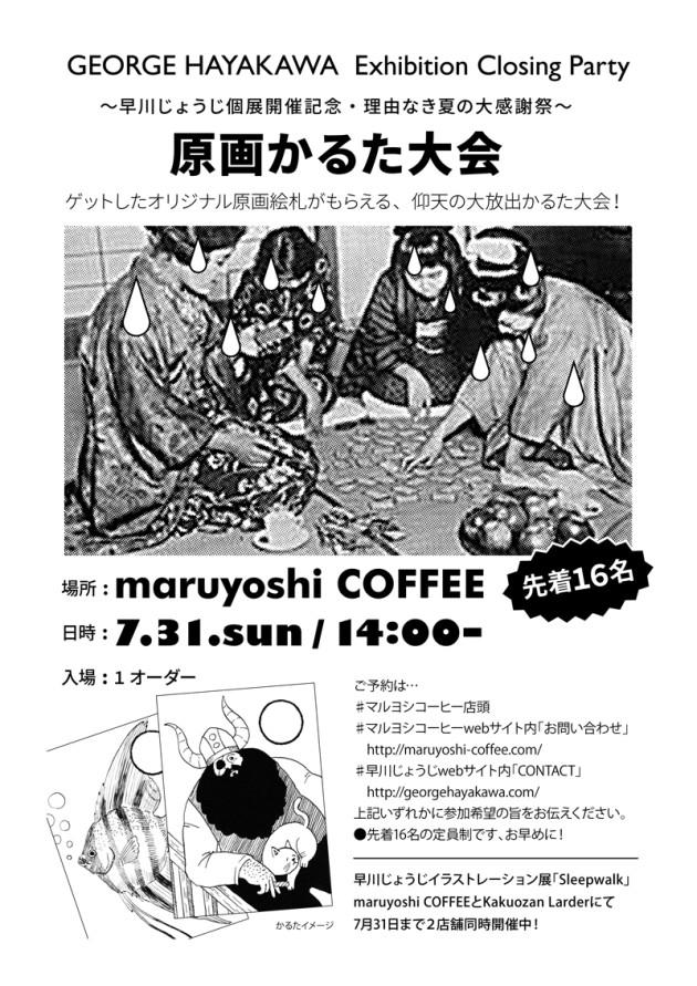 karuta_web